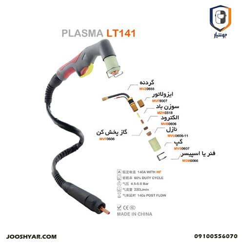 تورچ PLASMA LT141