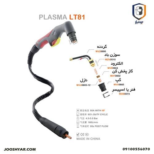 تورچ PLASMA LT81