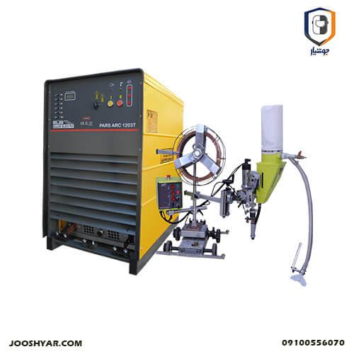 دستگاه زیر پودری PARS ARC 1203 T