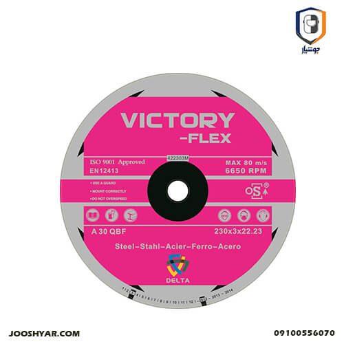 صفحه برش آهنگری ویکتوری فلکس Victory Flex